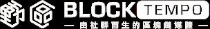 BitoPro - 動區